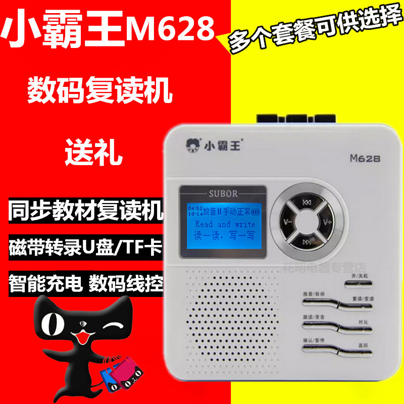 Subor/Little overlord M628 repeater junior high school students tape recorder U disk Mp3 primary school students English learning