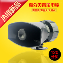 Fully automatic music bell UC8 music horn school factory with music bell ringer ringer sound adjustable