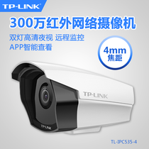 TP-LINK 3 million pairs of lights HD webcam 4mm indoor and outdoor night vision mobile phone remote monitor