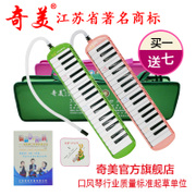 Chi Mei mouth organ 32 key 37 key children students classroom teaching beginners to send professional musical instrument pipe