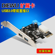 DIEWU desktop board USB3.0 card 20pin PCI-e USB3.0 expansion card front interface