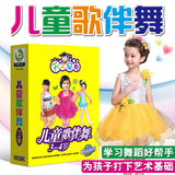 Children's Baby Kindergarten learn to dance dance songs 3-4 years old teaching video tutorial materials CD dvd disc