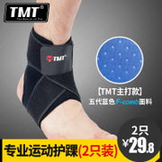 TMT ankle protective sports equipment basketball football equipment sprained ankle ankle and ankle