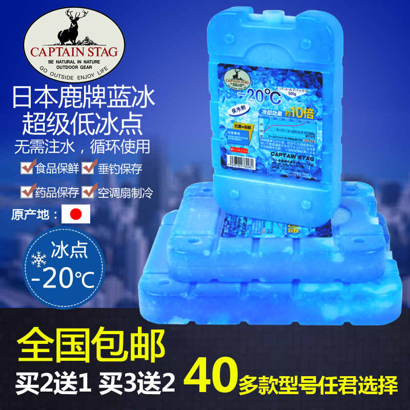 Japan Blue Ice Box Air Conditioning Fan Ice Crystal Box Refrigeration Milk Back Preservation Ice Bag Fishing Insulation Box Ice Brick Non-water Injection