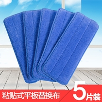 Paste Mop cloth replacement cloth plate MOP head sticky mop cloth replacement cloth suction plate Replacement cloth