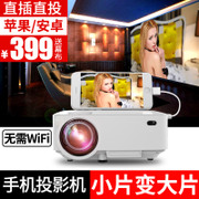 Light rice, apple, Android, mobile phone projector, mini projector, non screen TV, home HD home theater