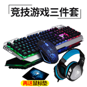 Dandy dragon Wrangler mechanical touch keyboard and mouse headset three suit desktop computer gaming mouse cable