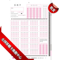 School Exam general Answer Card 105 question Vertical Selection Machine reading card success rate hundred points 百10000 box spot