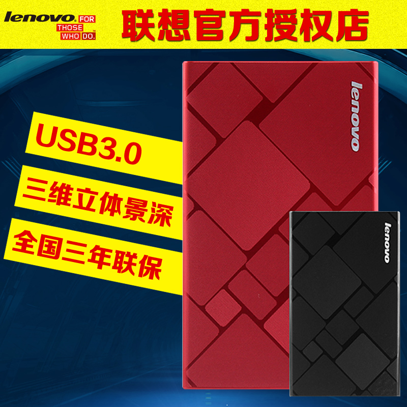 Lenovo Mobile Hard Disk H50 2.5 inch 1TB Business High Speed USB3.0 1000G Metal Shell Office