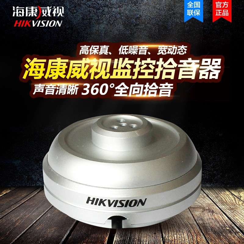 Haikangwei DS-2FP1021 surveillance camera recording high fidelity clear pickup collector recording