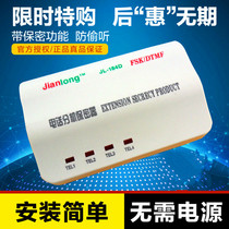 Bao Jianlong extension confidential one point four telephone extension distributor anti - wiretapping a drag four points line device