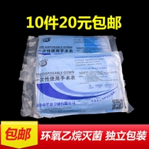 Independent packaging disposable Surgical clothing aseptic long-sleeved blue non-woven chest coating isolation clothing 10 pieces