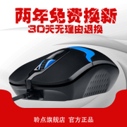 Listen to the calf mouse cable USB mouth laptop desktop mouse business office mouse silent silent
