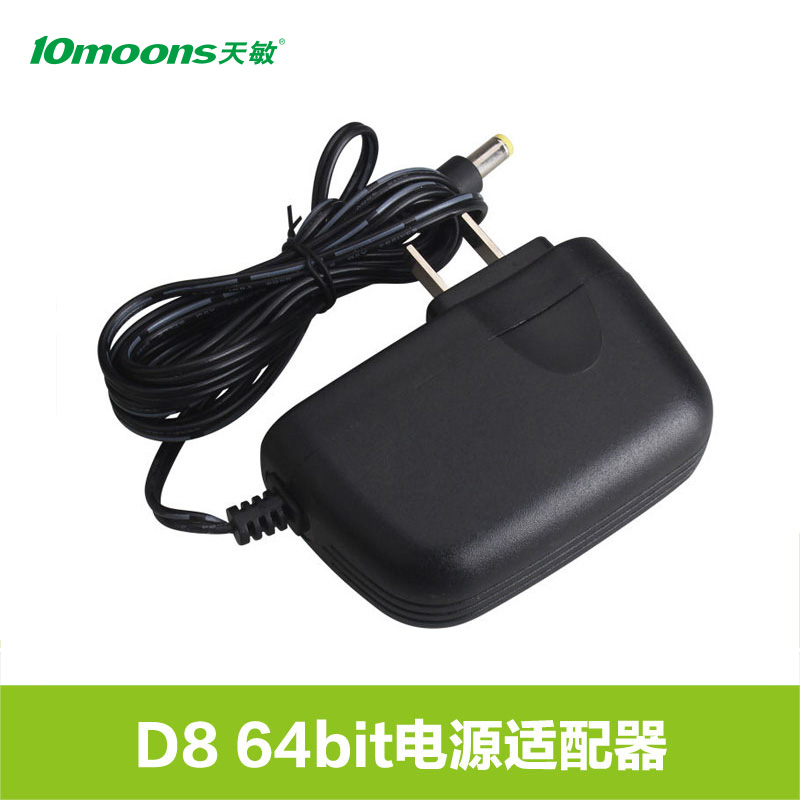 10moons/day-sensitive D8 64bit power adapter 5V2A power supply 3.5mm interface