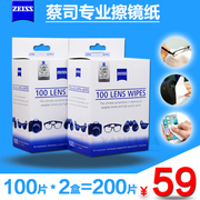 ZEISS Germany Zeiss camera lens paper glasses lens paper paper wipes 100 *2=200 tablets
