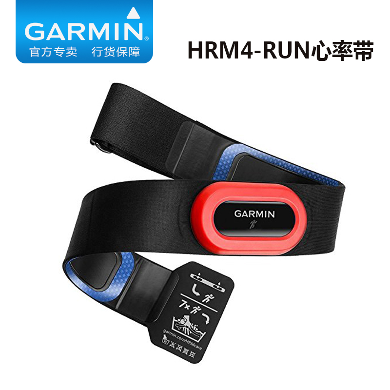 Garmin Jiaming HRM4-RUN forerunner 630 fenix3 Heart Rate and Heart Rate Monitoring Package