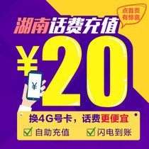 Hunan Unicom 20 yuan phone charge recharge number payment mobile phone recharge