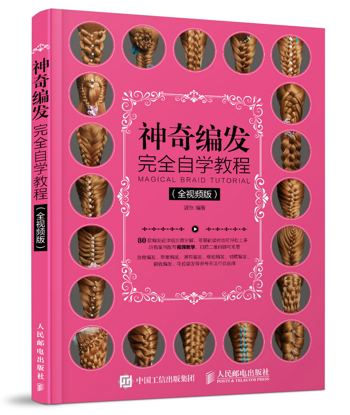 Magic self-taught course book full video version of beauty and hairdressing textbook fish bone braid braid Book hair coil hair styling design book hair stylist Book hair stylist Book hair stylist book