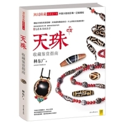 Old beads Tibet natural stone beads collection with books on hand eye beads bracelet identification book