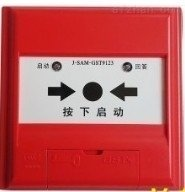 Gulf brand hydrant button J-SAM-GST9123 hydrant fire alarm manual button switch