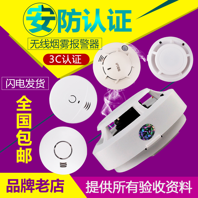 Independent Smoke Alarm Household Indoor Smoke Sensor Wireless System Fire Detector 3C