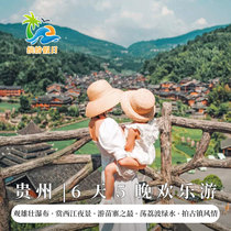 (Guiyang Hilton) Guizhou tourism 6 days and 5 nights Huangguoshu town far away from the ancient city of Van Net Shanxi River thousands of seedlings.