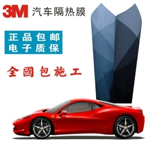 Authentic 3M automotive film automotive heat insulation and anti-riot film front shield film automotive sun screen film package