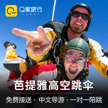 Q Travel Thailand Pattaya Tour One-day Tour Pattaya Skydiving Professional Escort Hotel