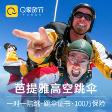 Q home travel, Pattaya, skydiving, one day tour, high altitude parachute professional escort, free shuttle.