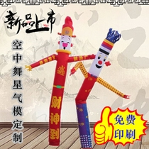 New aerial Dance star air mould man inflatable advertisement cartoon dance beckons Wealth clown Air model puppet