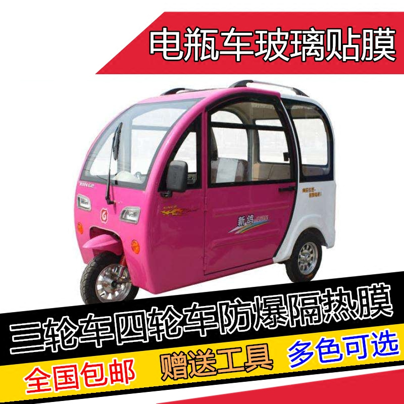 Automotive electric tricycle instead of bicycle sunscreen, heat insulation, explosion-proof, ultraviolet window glass film solar film