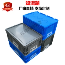 Thickened plastic Logistics box with Gueaux auto Parts rubber box Component box transport turnover basket storage box large storage box