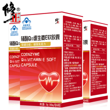 Three boxes of modified coenzyme q-10q vitamin E soft capsules 400mg/grain*180 heart health products made in China