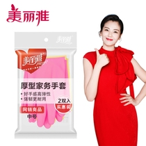 Beautiful ya thickened rubber gloves spray rubber Gloves Dishwasher Gloves 2 Two-pack housework gloves