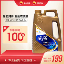 Kunlun lubricant Runqiang SN fully synthetic automotive engine oil 5W-3.