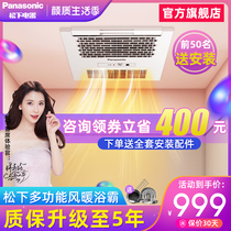 Panasonic shower accessories Jiangxi sales of more than 100 four-year-old shop accessories bathroom heating bath lamp exhaust fan lighting integrated ceiling heating.