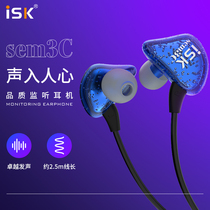 ISK SEM3C in-ear listening headphones long-line host dedicated live broadcast