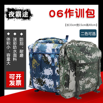 Sales of more than 100 guaranteed 06 training bag 07 camouflage attack tactical backpack single soldier carrying a carrying bag