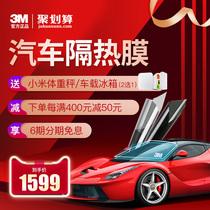 Фронт фильм Гуандун продаж более 100 автомобилей фильм передней пленки 3M автомобиль полный солнце изоляции пленки солнцезащитный крем для изоляции пленки
