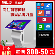 Guangdong 2020 new store 32 55 65 inch touch query all-in-one machine horizontal multi-media