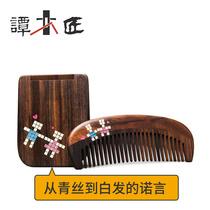 店铺南昌热销过千 11年老店谭木匠 浪漫之恋  木梳子 化妆镜 创意礼物