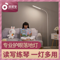 Guangdong hot sales over a thousand and nine years old shop Hasbro floor-to-ceiling eye protection lamp piano practice piano dedicated reading stand-up lamp