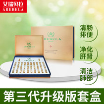 Jiangxi nine-year-old shop four colors Ofbella third-generation beauty salon bowel liver bile clear kidneys to raise lung blood.