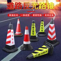 Reflective cone shop repeat customers over a thousand new products on the rack 40 days square cone reflective rubber prohibited parking pile ice cream bucket barricade cone warning tube