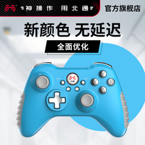 Beitong handle Guangdong eight-year-old shop eight colors Beitong handle 70000 people choose the flagship to play computer video games