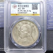 Gongbo rating coin Yuan Shikai is like a nine-year-old hair-refined version of the big head AU50