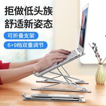Notebook accessories Guangdong eight-year-old shop to ensure that aluminum alloy notebook stand bracket tabletop height