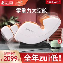 Zhigao massage massager Zhigao is cheaper than double eleven!! Fully automatic home chair!