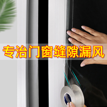 Single-sided nano-doors and windows wind protection seal bar soundproofing anti-collision strong sticky defense
