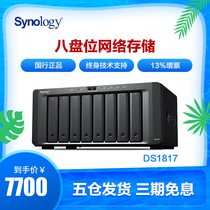 Group Memory Seven-year-old store Server Storage Group Storage SynologyDS1817 Network NAS Enterprise